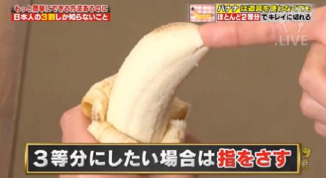 ハナタカバナナ3等分.jpg
