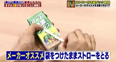 ハナタカ優越館1005ストロー.jpg