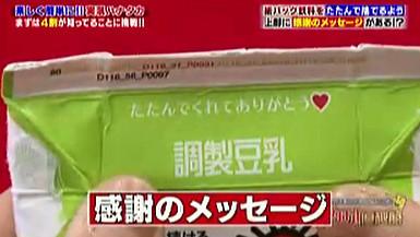 ハナタカ優越館1005紙パック.jpg
