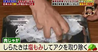 ハナタカ優越館1005肉じゃが2.jpg