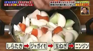 ハナタカ優越館1005肉じゃが5.jpg
