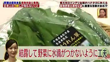 ハナタカ優越館1005野菜の袋.jpg