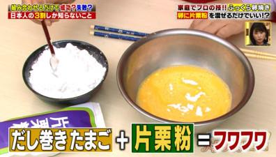ハナタカ優越館1026だし巻き卵.jpg