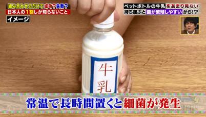 ハナタカ優越館1026牛乳.jpg