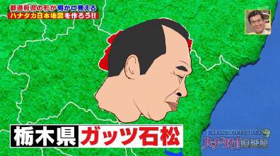 ハナタカ優越館907ガッツ石松.jpg