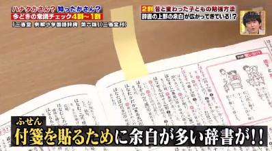 ハナタカ優越館907付箋.jpg