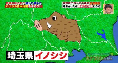 ハナタカ優越館907埼玉県2.jpg