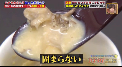 ハナタカ優越館907茶碗蒸し.jpg