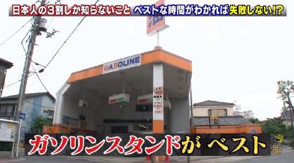 ハナタカ優越館914ガソリンスタンド.jpg