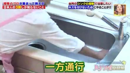 ハナタカ優越館914シンクの掃除.jpg
