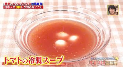 ハナタカ優越館914トマト冷製スープ.jpg