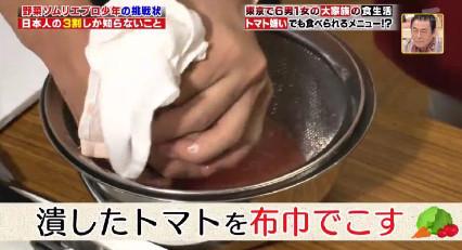 ハナタカ優越館914トマト2.jpg