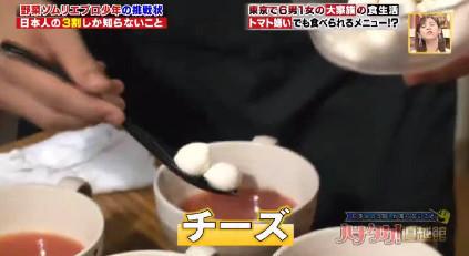 ハナタカ優越館914トマト6.jpg