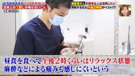 ハナタカ優越館914歯医者.jpg