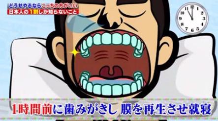 ハナタカ優越館914歯磨き.jpg