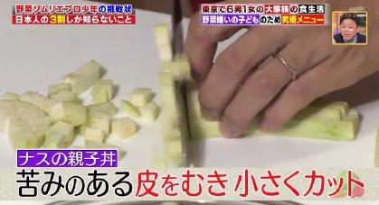 ハナタカ優越館914野菜ナス.jpg