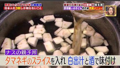 ハナタカ優越館914野菜ナス2.jpg