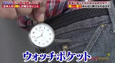 ハナタカ優越館921ジーンズ.jpg