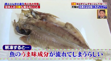 ハナタカ優越館921冷凍.jpg