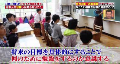 ハナタカ優越館921勉強.jpg