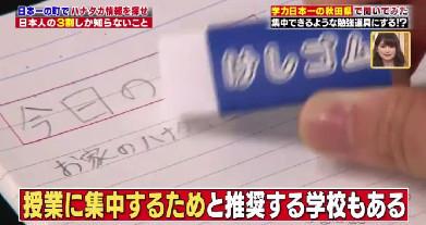 ハナタカ優越館921勉強4.jpg