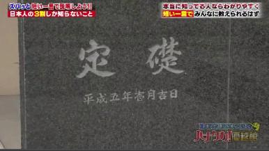 ハナタカ優越館921定礎.jpg