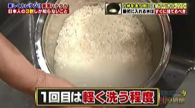 ハナタカ優越館928お米.jpg