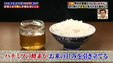 ハナタカ優越館928ご飯ハチミツ.jpg