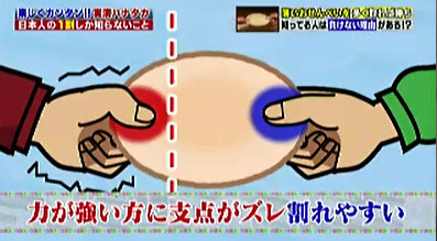 ハナタカ優越館928せんべい割りゲーム.jpg