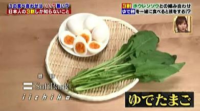 ハナタカ優越館928ほうれん草ゆで卵.jpg
