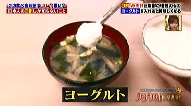 ハナタカ優越館928みそ汁ヨーグルト.jpg