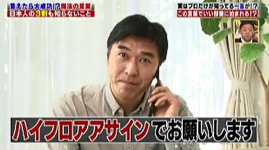 ハナタカ優越館928ハイフロアアサイン.jpg