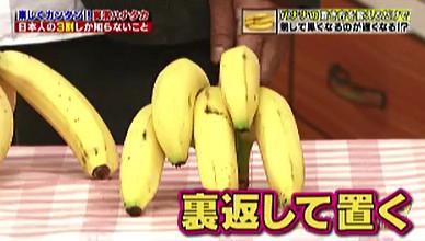 ハナタカ優越館928バナナ.jpg