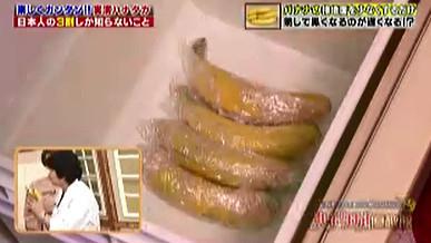ハナタカ優越館928バナナ2.jpg