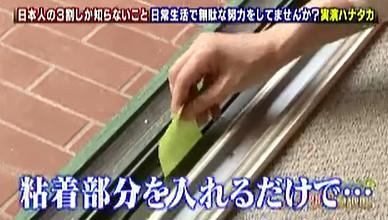 ハナタカ優越館928付箋.jpg
