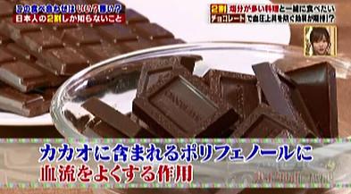 ハナタカ優越館928塩分チョコレート.jpg