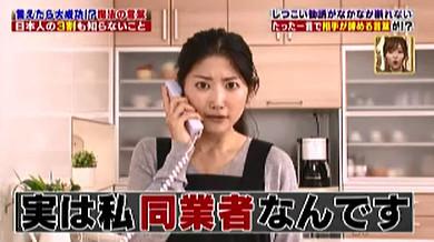 ハナタカ優越館928実は同業者.jpg