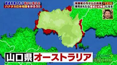 ハナタカ優越館928山口県.jpg