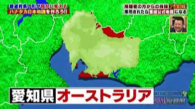 ハナタカ優越館928愛知県.jpg