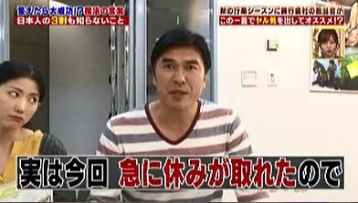 ハナタカ優越館928旅行会社.jpg