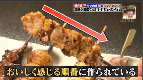 ハナタカ焼き鳥.jpg