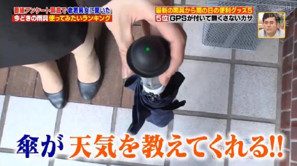 スマートアンブレラ天気予報.jpg