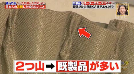 ハナタカカーテン既製品.jpg