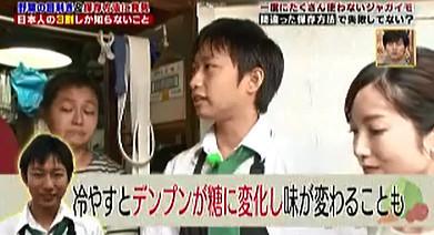 ハナタカ優越館1005ジャガイモ冷蔵庫.jpg
