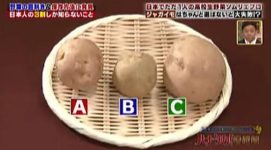 ハナタカ優越館1005ジャガイモ目利き.jpg