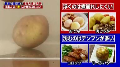 ハナタカ優越館1005ジャガイモ見分け方.jpg