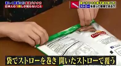 ハナタカ優越館1005スナック菓子.jpg