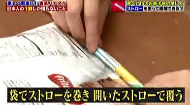 ハナタカ優越館1005スナック菓子2.jpg