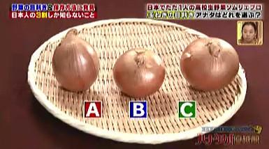 ハナタカ優越館1005タマネギ目利き.jpg