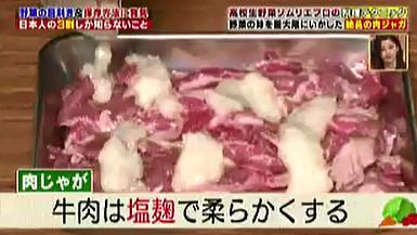ハナタカ優越館1005肉じゃが1.jpg